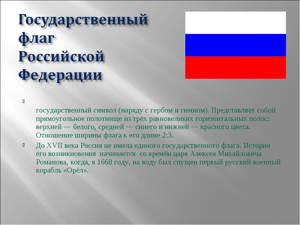 Госуда́рственный флаг Росси́йской Федера́ции — её официальный государственный...