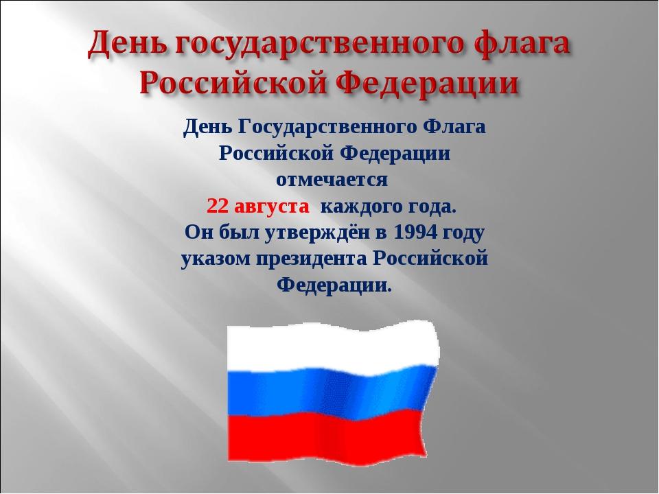День Государственного Флага Российской Федерации отмечается 22 августа каждог...