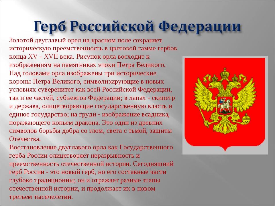 Золотой двуглавый орел на красном поле сохраняет историческую преемственност...