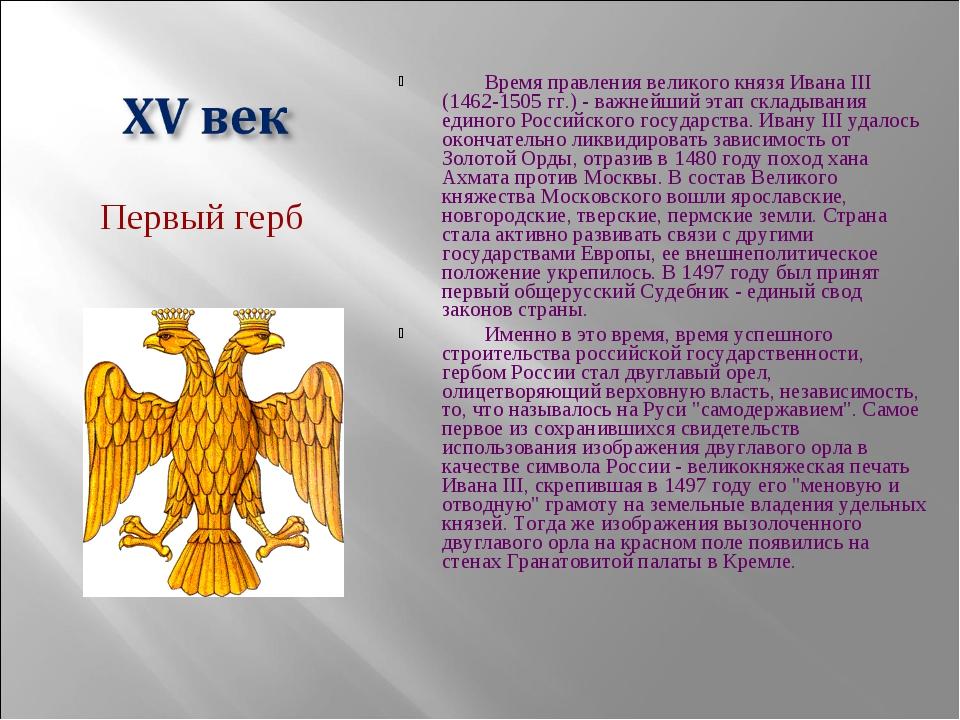 Первый герб  Время правления великого князя Ивана III (1462-1505 гг.) -...