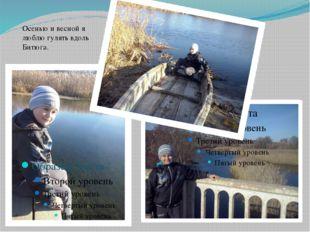 Осенью и весной я люблю гулять вдоль Битюга.