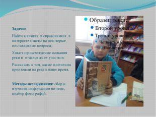 Задачи: Найти в книгах, в справочниках, в интернете ответы на некоторые поста
