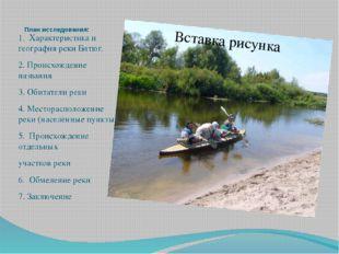 План исследования: 1. Характеристика и география реки Битюг. 2. Происхождение