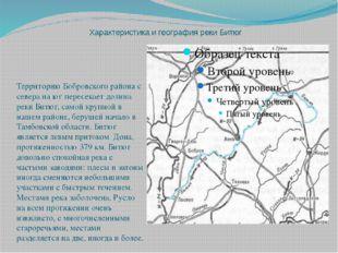 Характеристика и география реки Битюг Территорию Бобровского района с севера