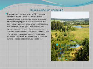 Происхождение названия Впервые река упоминается в 1389 году как «Бетюк», поз
