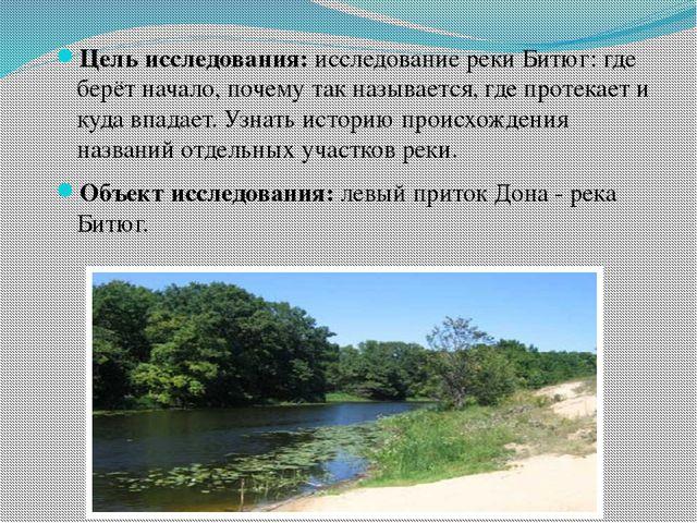 Цель исследования: исследование реки Битюг: где берёт начало, почему так назы...