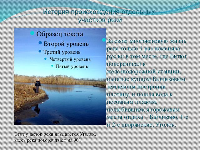 История происхождения отдельных участков реки За свою многовековую жизнь река...