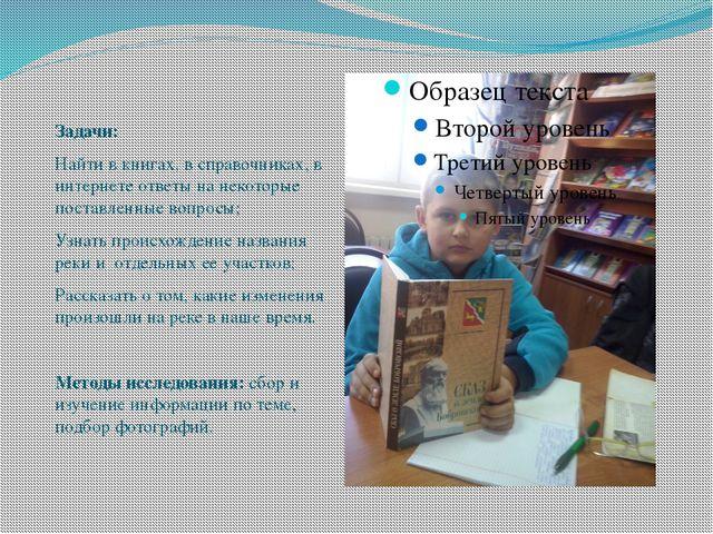 Задачи: Найти в книгах, в справочниках, в интернете ответы на некоторые поста...