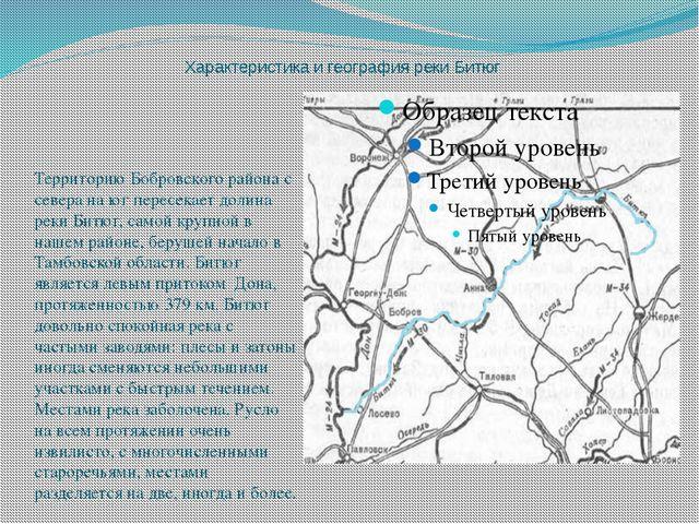 Характеристика и география реки Битюг Территорию Бобровского района с севера...