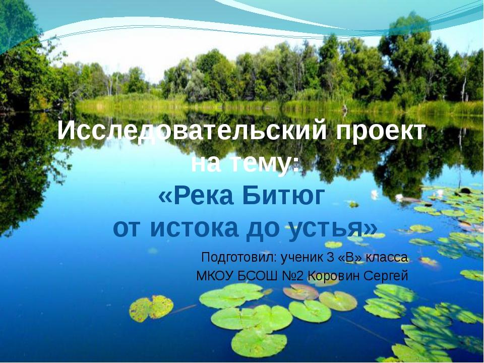 Исследовательский проект на тему: «Река Битюг от истока до устья» Подготовил:...