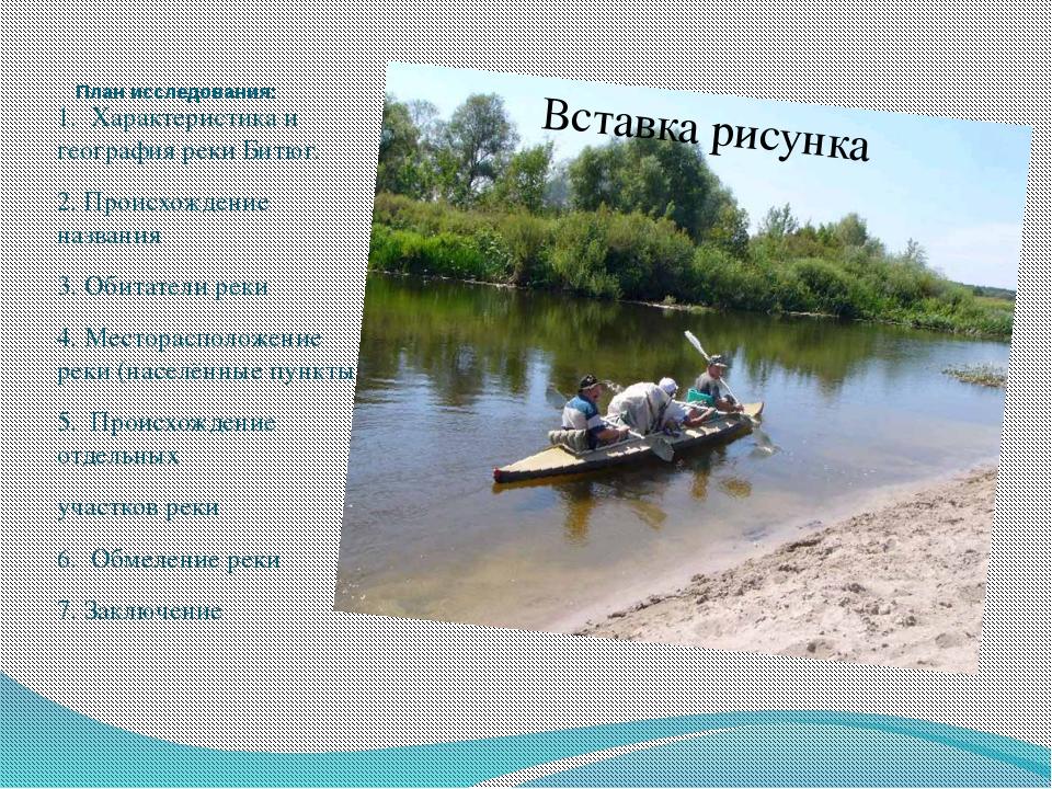 План исследования: 1. Характеристика и география реки Битюг. 2. Происхождение...