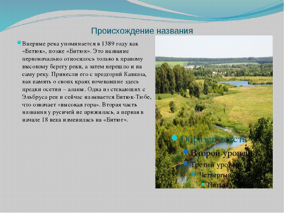 Происхождение названия Впервые река упоминается в 1389 году как «Бетюк», поз...