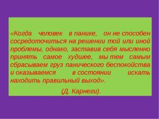 «Когда человек впанике, оннеспособен сосредоточиться нарешении той или и
