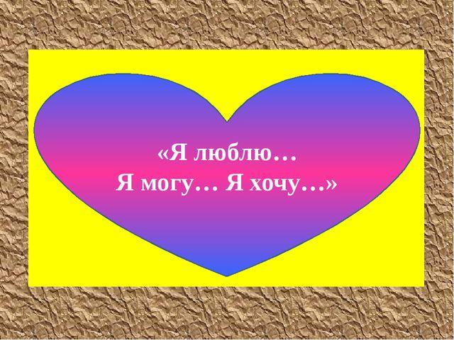 …» «Ялюблю… Ямогу… Яхочу…»