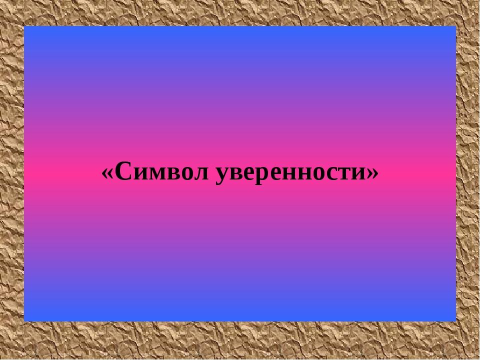 «Символ уверенности»