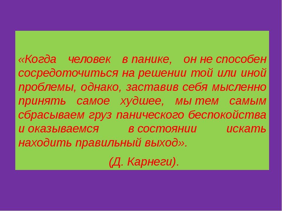 «Когда человек впанике, оннеспособен сосредоточиться нарешении той или и...