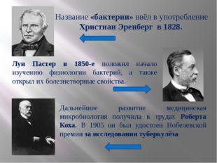 Название «бактерии» ввёл в употребление Христиан Эренберг в 1828. Луи Пастер