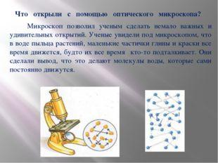 Микроскоп позволил ученым сделать немало важных и удивительных открытий. Уче
