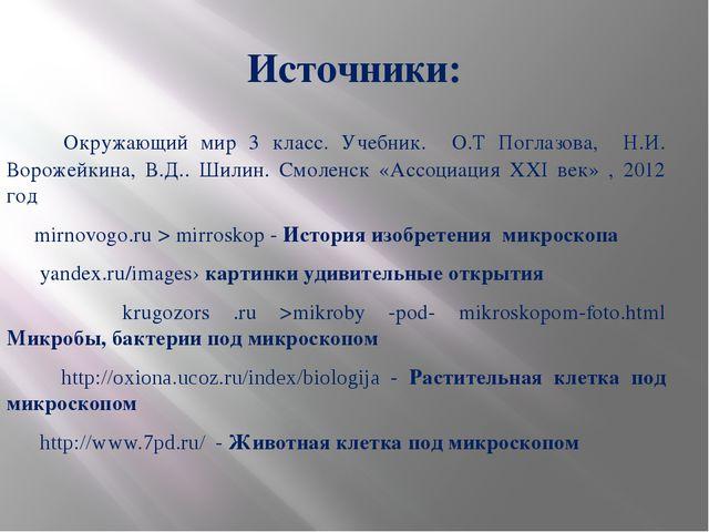 Источники: Окружающий мир 3 класс. Учебник. О.Т Поглазова, Н.И. Ворожейкина,...