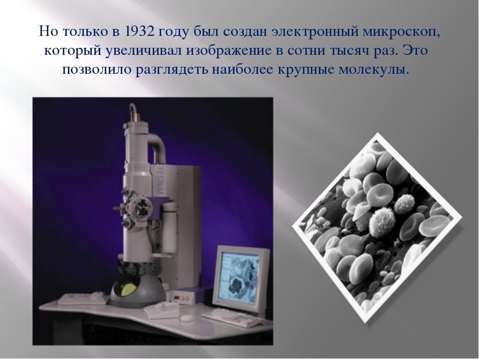 Но только в 1932 году был создан электронный микроскоп, который увеличивал и...