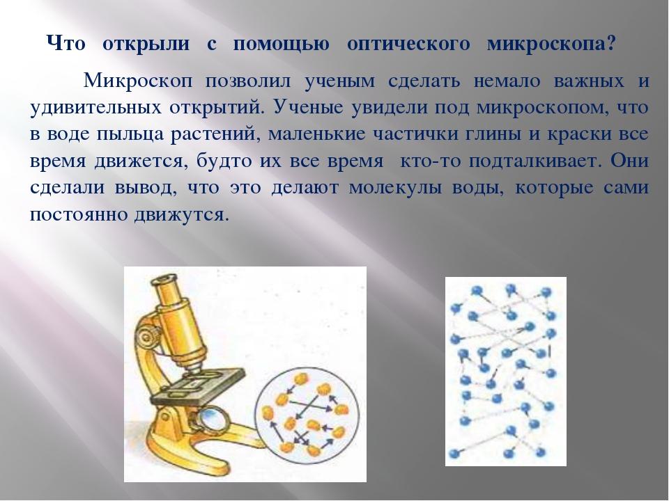 Микроскоп позволил ученым сделать немало важных и удивительных открытий. Уче...