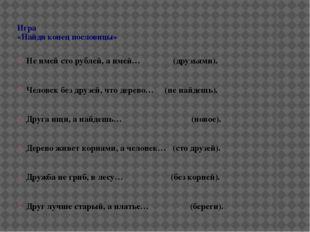 Игра «Найди конец пословицы» Не имей сто рублей, а имей… (друзьями). Человек