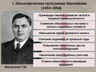 I. Экономическая программа Маленкова (1953-1954) Маленков Г.М. Преимущественн