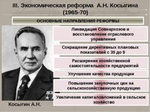 III. Экономическая реформа А.Н. Косыгина (1965-70) Косыгин А.Н. Ликвидация Со