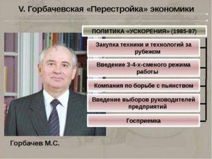 V. Горбачевская «Перестройка» экономики ПОЛИТИКА «УСКОРЕНИЯ» (1985-87) Закупк