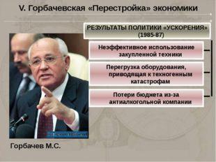 V. Горбачевская «Перестройка» экономики РЕЗУЛЬТАТЫ ПОЛИТИКИ «УСКОРЕНИЯ» (1985