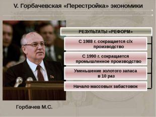 V. Горбачевская «Перестройка» экономики РЕЗУЛЬТАТЫ «РЕФОРМ» С 1988 г. сокраща