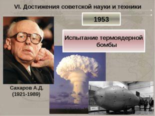 VI. Достижения советской науки и техники Сахаров А.Д. (1921-1989) 1953 Испыта