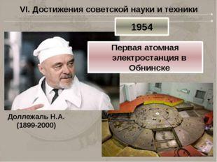 VI. Достижения советской науки и техники Доллежаль Н.А. (1899-2000) 1954 Перв