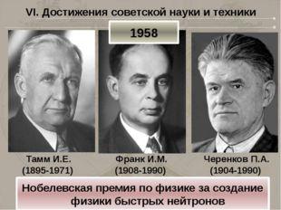 VI. Достижения советской науки и техники Тамм И.Е. (1895-1971) 1958 Нобелевск