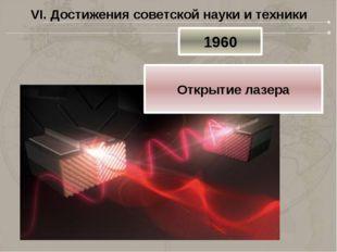 VI. Достижения советской науки и техники 1960 Открытие лазера
