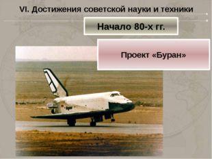 VI. Достижения советской науки и техники Начало 80-х гг. Проект «Буран»