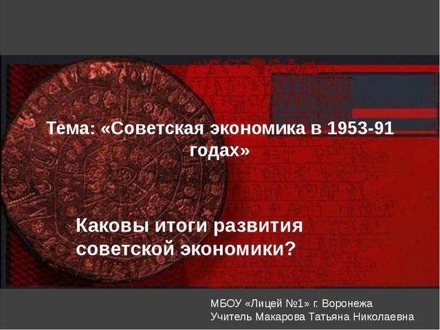 Тема: «Советская экономика в 1953-91 годах» Каковы итоги развития советской э...