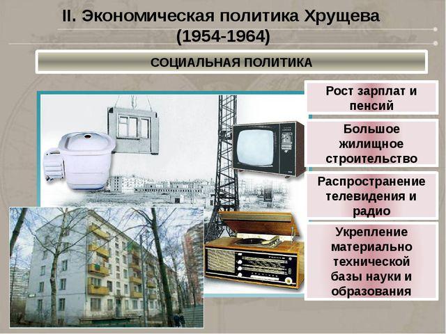 II. Экономическая политика Хрущева (1954-1964) СОЦИАЛЬНАЯ ПОЛИТИКА Рост зарпл...