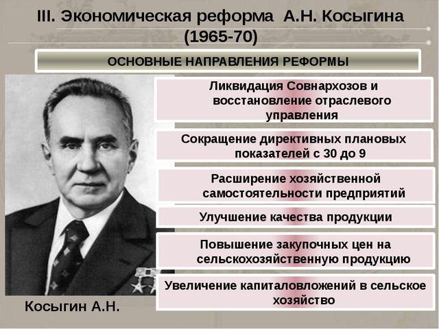 III. Экономическая реформа А.Н. Косыгина (1965-70) Косыгин А.Н. Ликвидация Со...