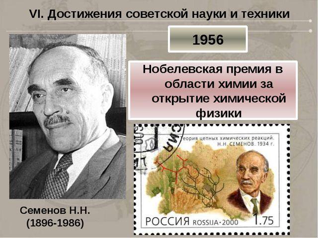VI. Достижения советской науки и техники Семенов Н.Н. (1896-1986) 1956 Нобеле...