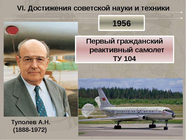 VI. Достижения советской науки и техники Туполев А.Н. (1888-1972) 1956 Первый...