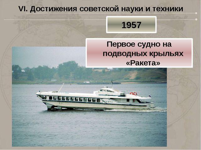 VI. Достижения советской науки и техники 1957 Первое судно на подводных крыль...