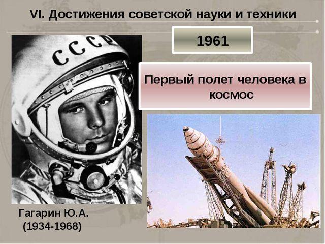 VI. Достижения советской науки и техники Гагарин Ю.А. (1934-1968) 1961 Первый...