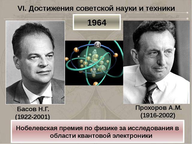 VI. Достижения советской науки и техники Басов Н.Г. (1922-2001) 1964 Нобелевс...
