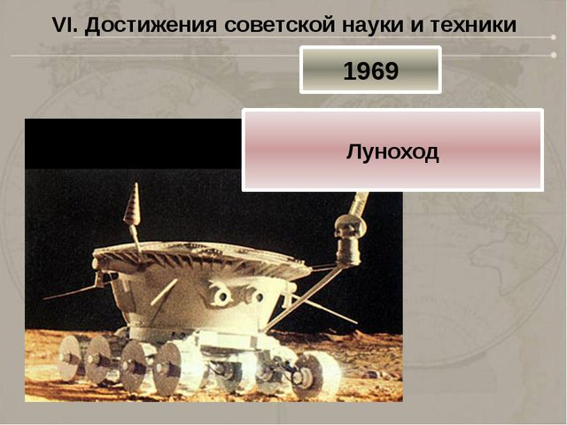 VI. Достижения советской науки и техники 1969 Луноход