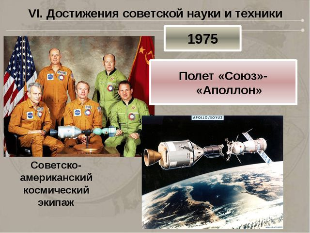 VI. Достижения советской науки и техники Советско-американский космический эк...