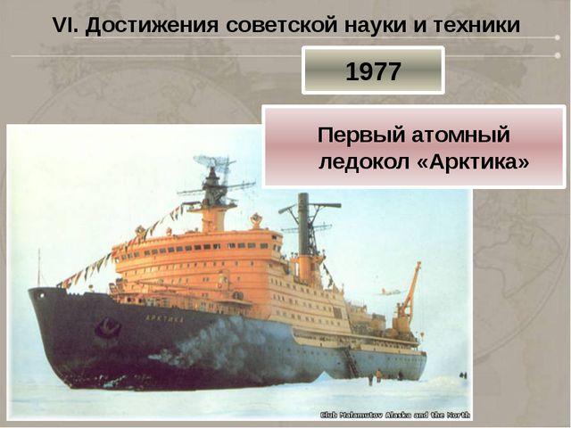 VI. Достижения советской науки и техники 1977 Первый атомный ледокол «Арктика»