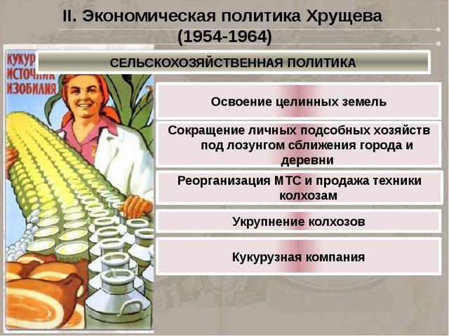 II. Экономическая политика Хрущева (1954-1964) СЕЛЬСКОХОЗЯЙСТВЕННАЯ ПОЛИТИКА...