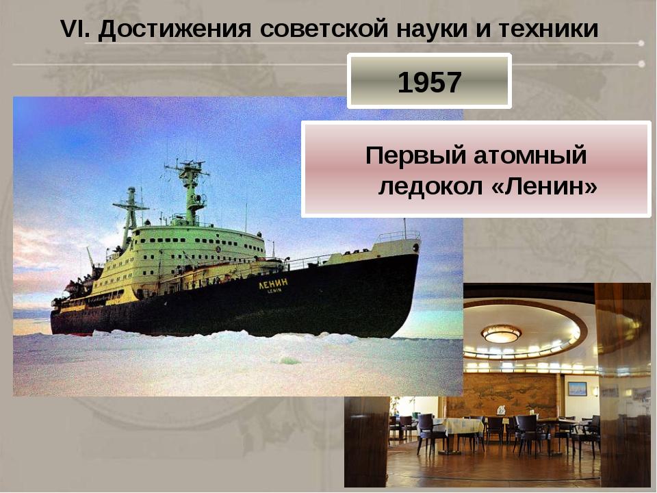 VI. Достижения советской науки и техники 1957 Первый атомный ледокол «Ленин»
