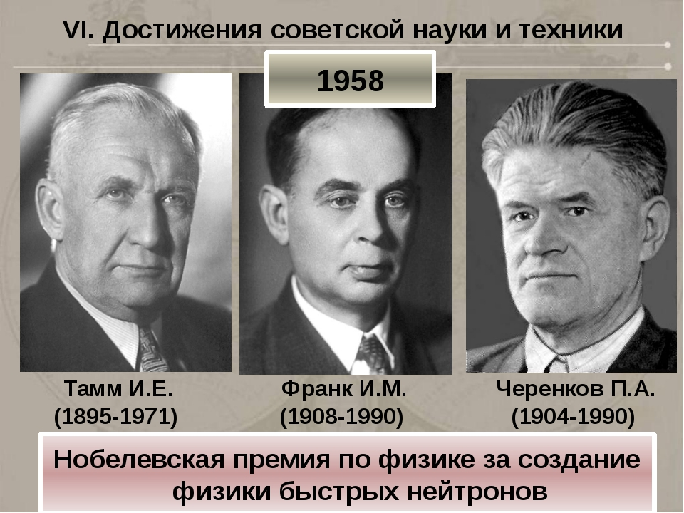 VI. Достижения советской науки и техники Тамм И.Е. (1895-1971) 1958 Нобелевск...